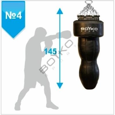 Боксерский мешок Бойко-Спорт (силуэт) №4 ПВХ 145 см, на цепях, 55-65 кг