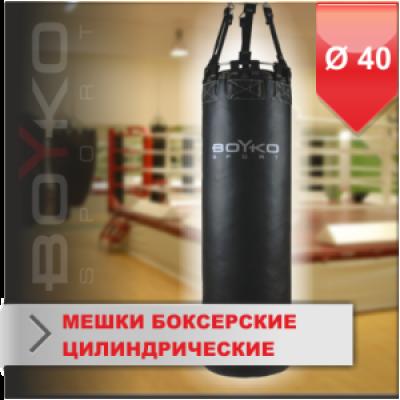 Боксерский мешок из ременной кожи диаметром 40 см узел крепления на ремнях 130 см