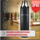 Боксерский мешок Бойко-Спорт из ременной кожи 40 x 150 см, 45-65 кг