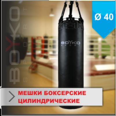 Боксерский мешок ? 40 — 130 см ткань ПВХ на ремнях
