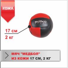 Мяч медбол 2кг кожа (17см)