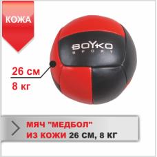 Мяч медбол 8кг кожа (26см)