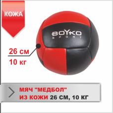 Мяч медбол 10кг кожа (26см)