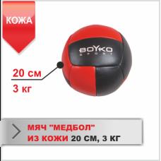 Мяч медбол 3кг кожа (20см)